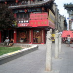 Old Forest of Stone Tablets, Street of the Academy, Xi'an